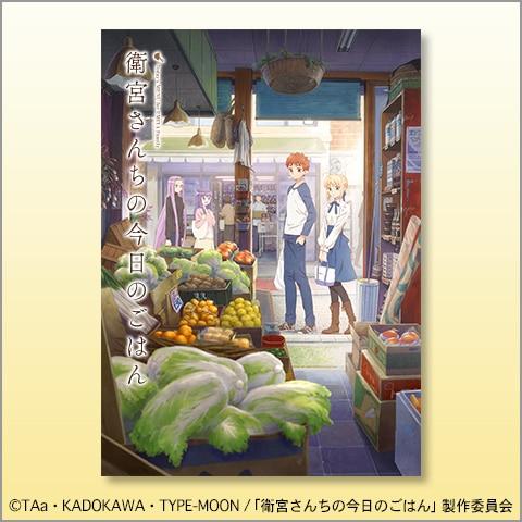 『衛宮さんちの今日のごはん』杉山紀彰さんサイン入りポスタープレゼント