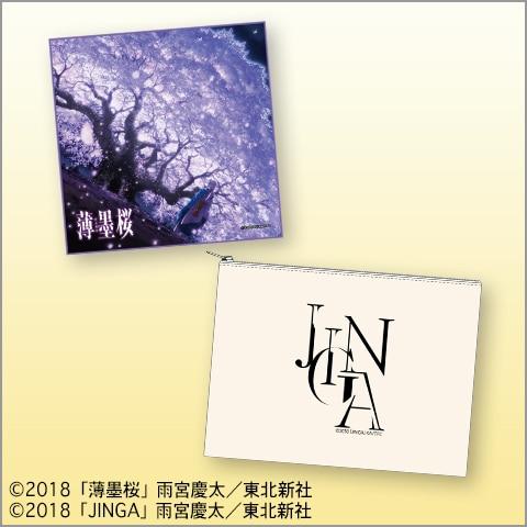 『薄墨桜 -GARO-』『神ノ牙-JINGA-』グッズプレゼント