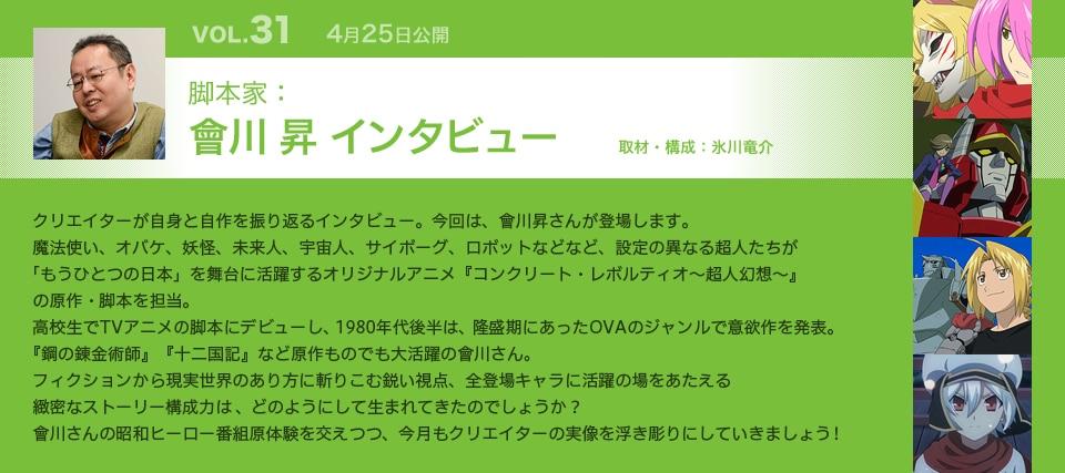 クリエイターズ・セレクション│バンダイチャンネル