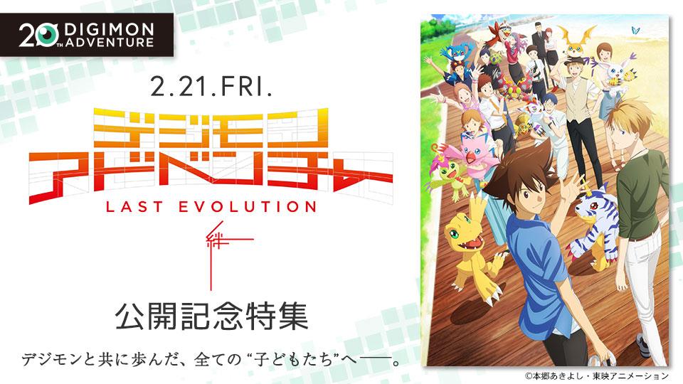 デジモンアドベンチャー last evolution 絆 動画フル