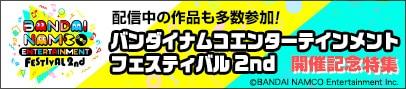 『バンナムフェス2nd』開催特集
