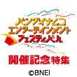 BNEフェス開催記念特集!