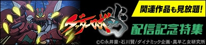 『ゲッターロボ アーク』配信記念