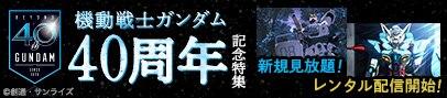 ガンダム40周年記念特集!