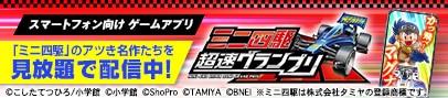 『超速グランプリ』特設ページ