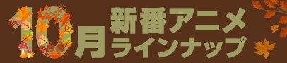 10月新番の配信情報を更新中!