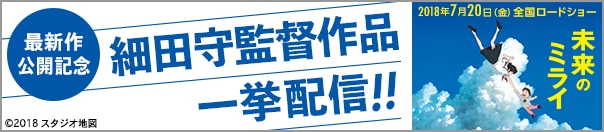 細田守監督特集