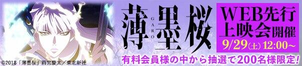 『薄墨桜-GARO-』WEB先行上映会