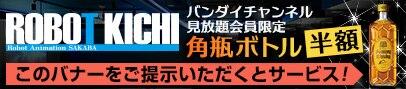 「ROBOT KICHI」リニューアル!