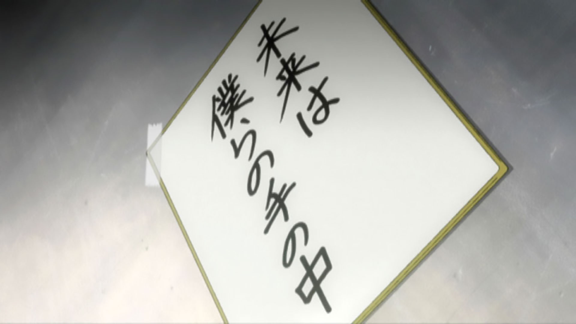 逆境無頼カイジ Ultimate Survivor