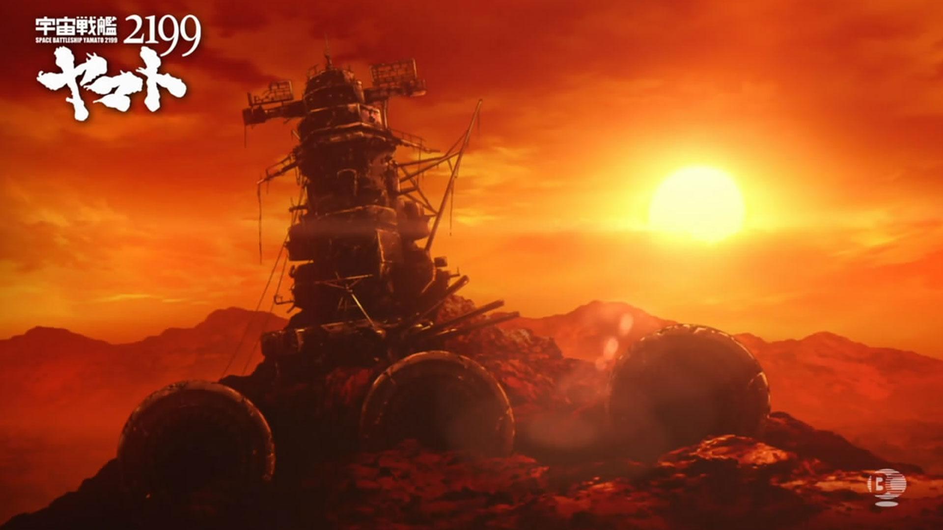宇宙戦艦ヤマト2199(HDクオリティ)