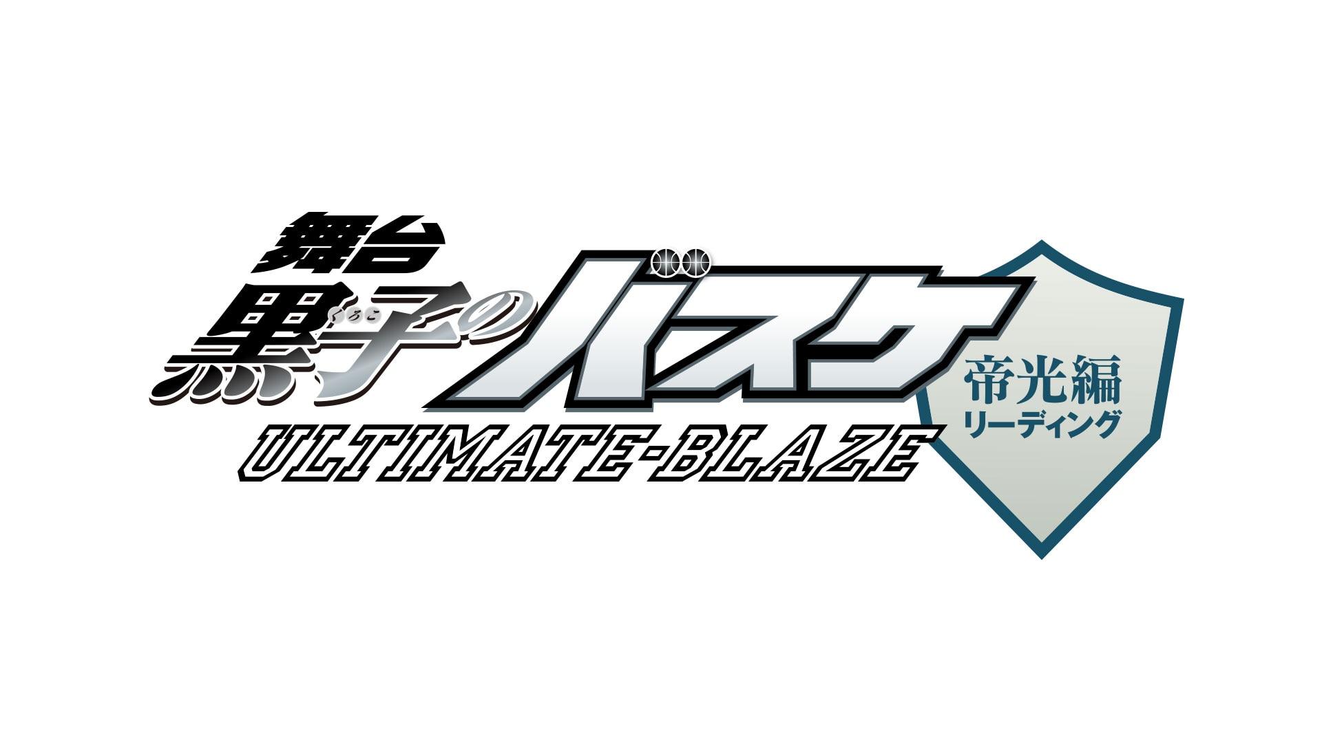 舞台「黒子のバスケ」ULTIMATE-BLAZE【帝光編】リーディング